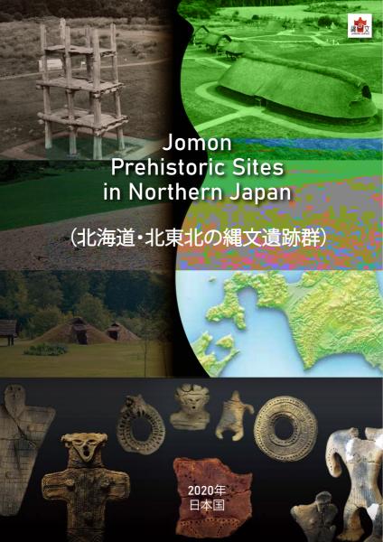 北海道・北東北の縄文遺跡群世界遺産登録推薦書