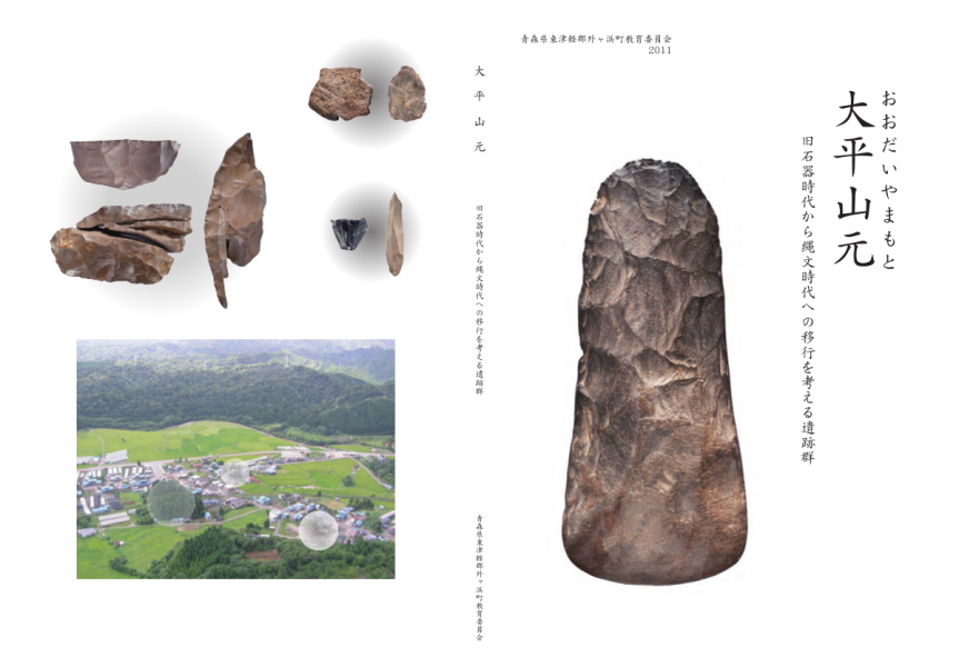 大平山元遺跡 旧石器時代から縄文時代への移行を考える遺跡群