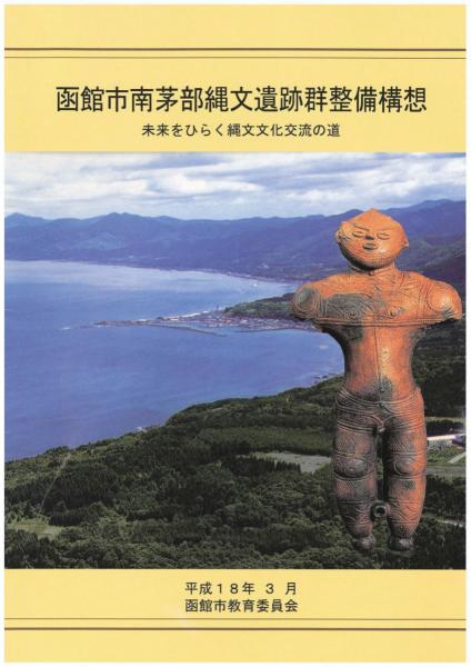 函館市南茅部縄文遺跡群整備基本構想