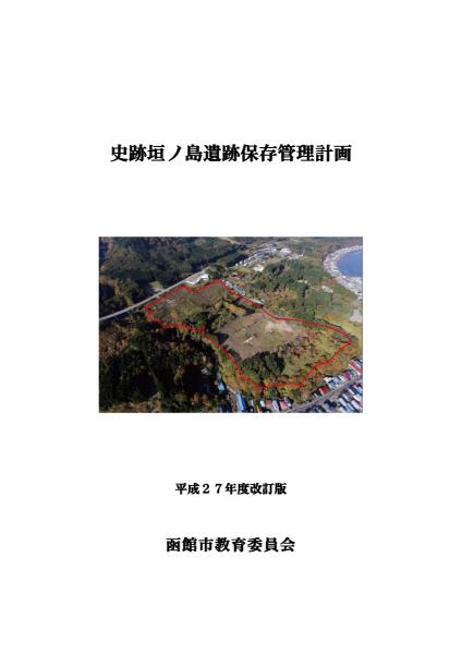 史跡垣ノ島遺跡保存管理計画(改訂版)