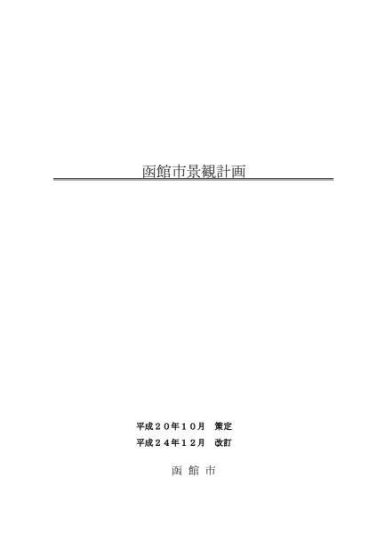 函館市景観計画