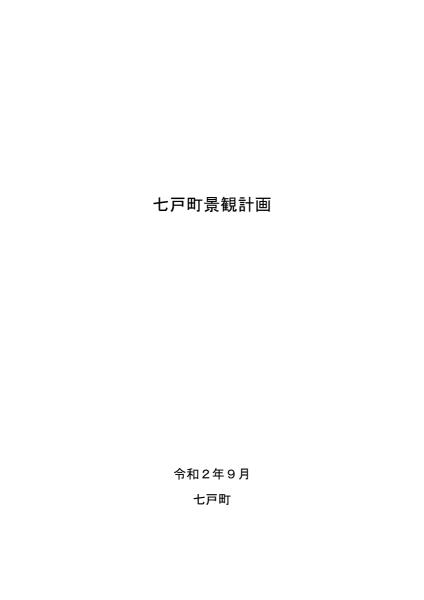 七戸町景観計画