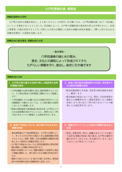 七戸町景観計画(概要版)