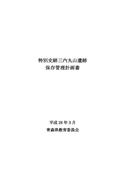 特別史跡三内丸山遺跡保存管理計画書
