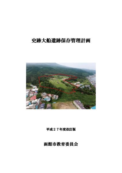 史跡大船遺跡保存管理計画(改訂版)