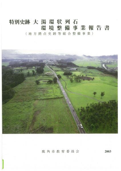 特別史跡大湯環状列石環境整備事業報告書