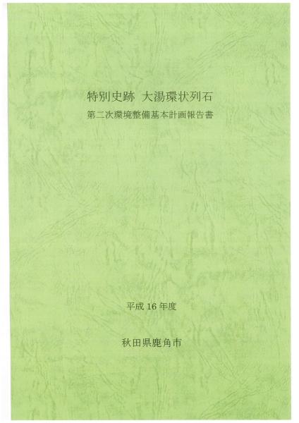 特別史跡大湯環状列石第二次環境整備基本計画報告書
