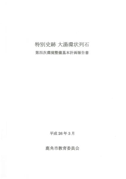 特別史跡大湯環状列石第四次環境整備基本計画報告書