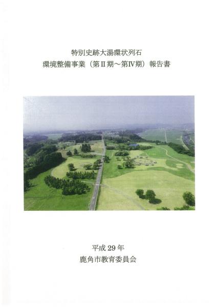 特別史跡大湯環状列石環境整備事業(第Ⅱ期~第Ⅳ期)報告書