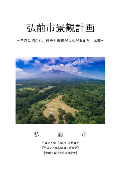 弘前市景観計画
