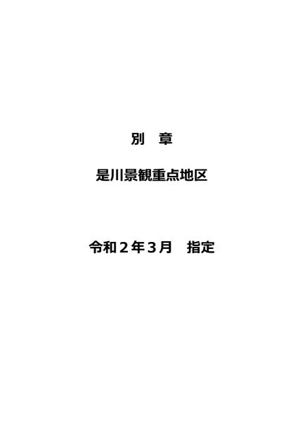 八戸市景観計画(別章:是川景観重点地区)
