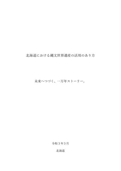 北海道における縄文世界遺産の活用のあり方