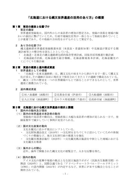 北海道における縄文世界遺産の活用のあり方(概要版)