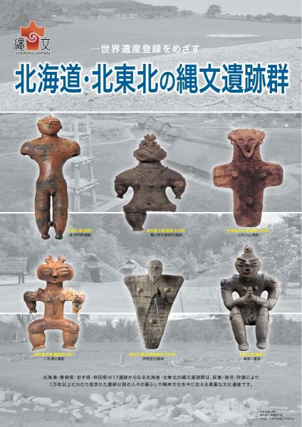 世界遺産登録をめざす 北海道・北東北の縄文遺跡群(日本語)