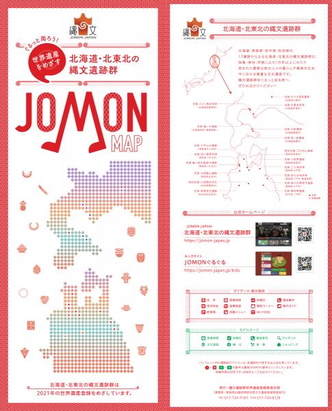 北海道・北東北の縄文遺跡群周遊マップ「JOMON MAP」(日本語)