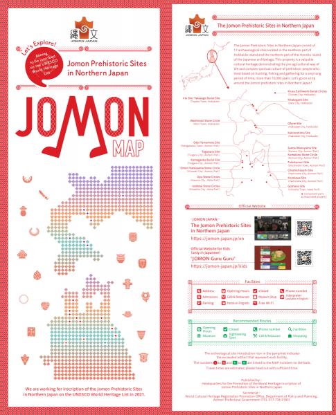 "Jomon Prehistoric Sites in Northern Japan""JOMON MAP""(英語)"