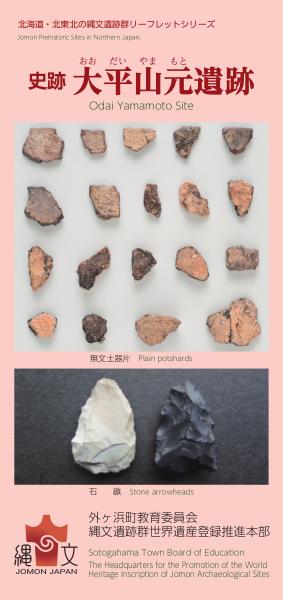 北海道・北東北の縄文遺跡群リーフレットシリーズ 史跡 大平山元遺跡