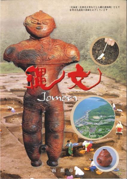縄文JOMON(日本語版)