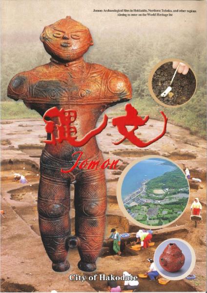 縄文JOMON(英語版)