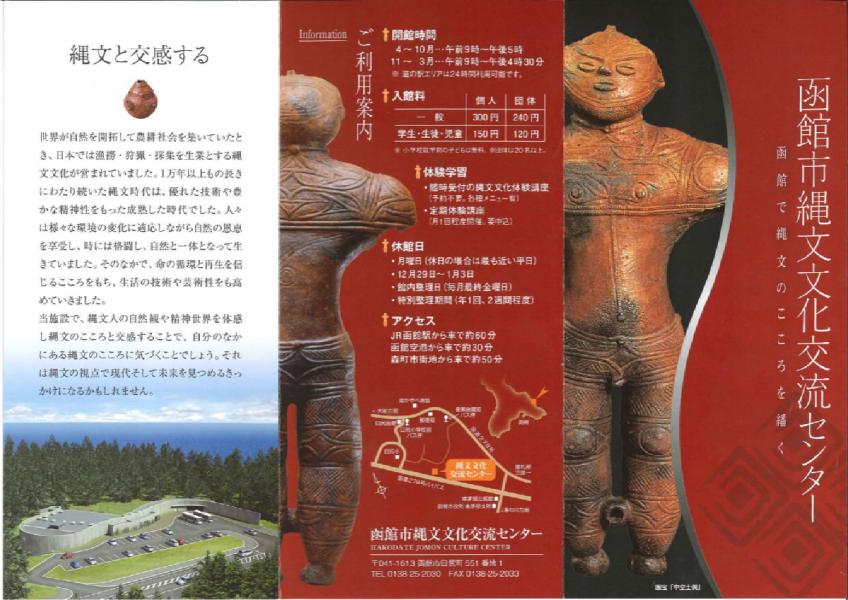 函館市縄文文化交流センターリーフレット(日本語版)