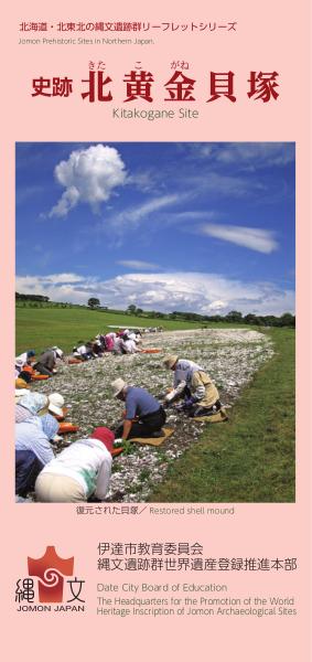 北海道・北東北の縄文遺跡群リーフレットシリーズ 史跡 北黄金貝塚