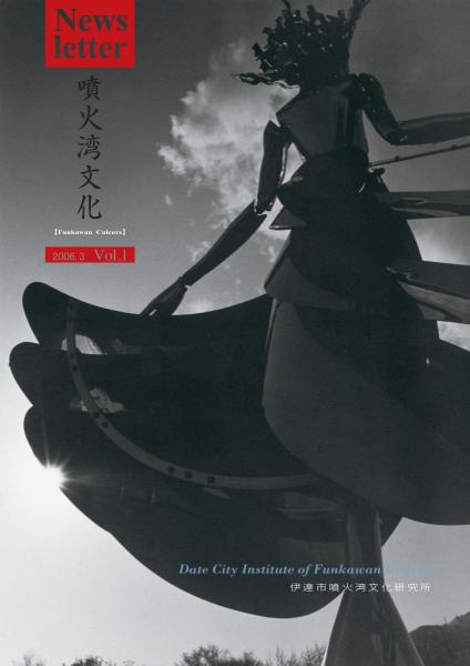 伊達市噴火湾文化研究所Newsletter 噴火湾文化 vol.1