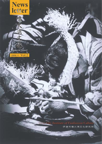 伊達市噴火湾文化研究所Newsletter 噴火湾文化 vol.2