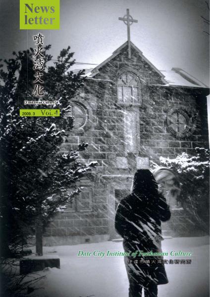 伊達市噴火湾文化研究所Newsletter 噴火湾文化 vol.4