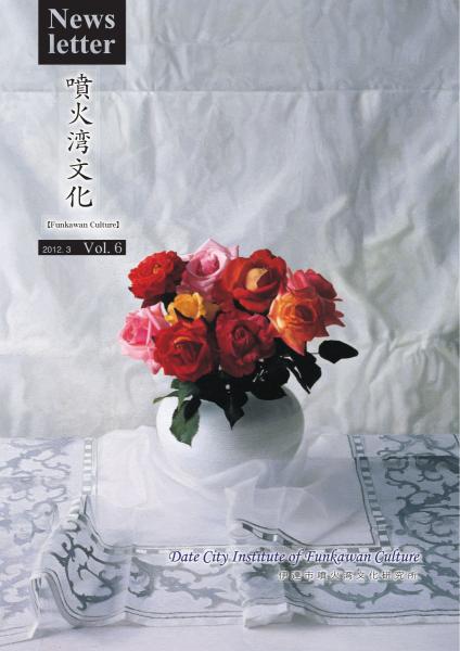 伊達市噴火湾文化研究所Newsletter 噴火湾文化 vol.6