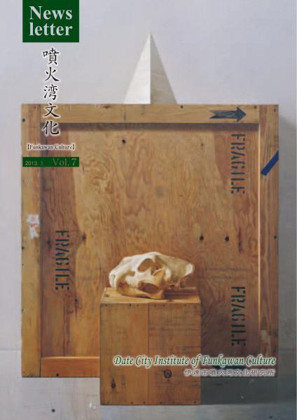 伊達市噴火湾文化研究所Newsletter 噴火湾文化 vol.7