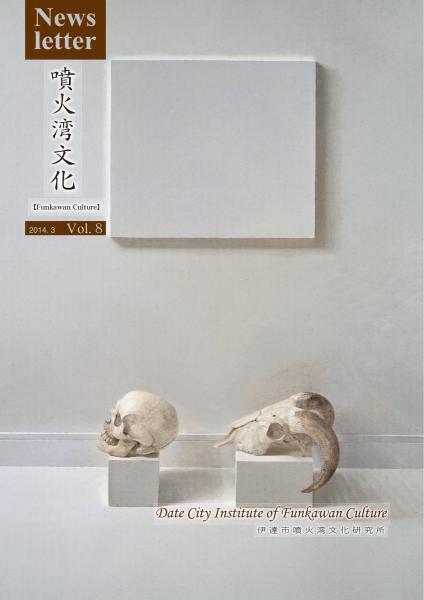 伊達市噴火湾文化研究所Newsletter 噴火湾文化 vol.8