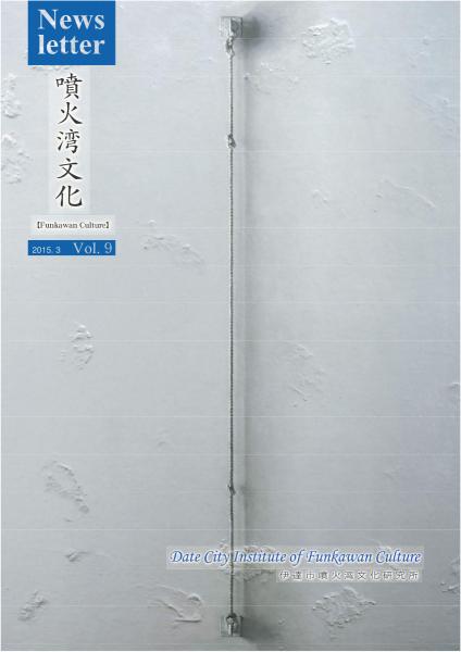 伊達市噴火湾文化研究所Newsletter 噴火湾文化 vol.9