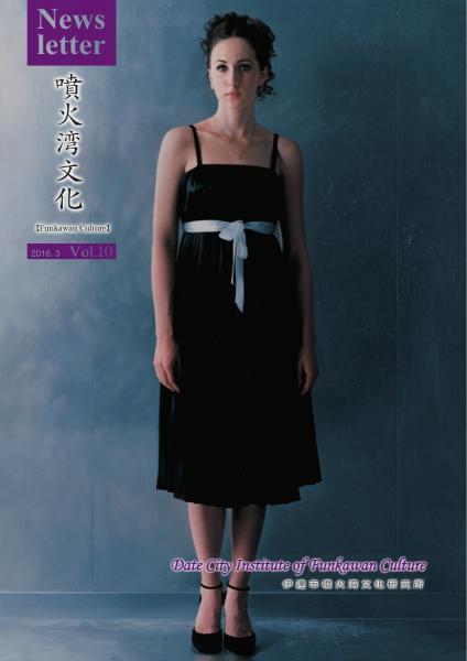 伊達市噴火湾文化研究所Newsletter 噴火湾文化 vol.10