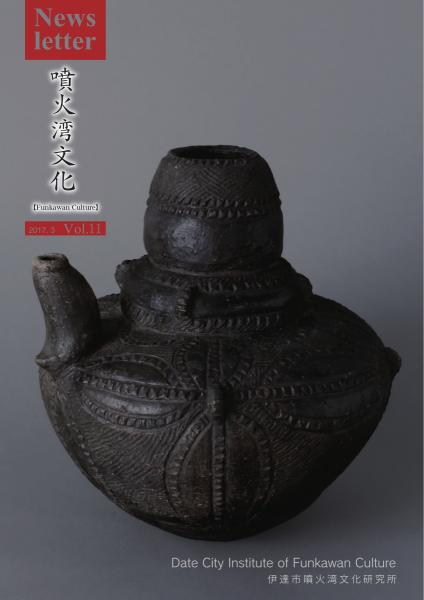 伊達市噴火湾文化研究所Newsletter 噴火湾文化 vol.11