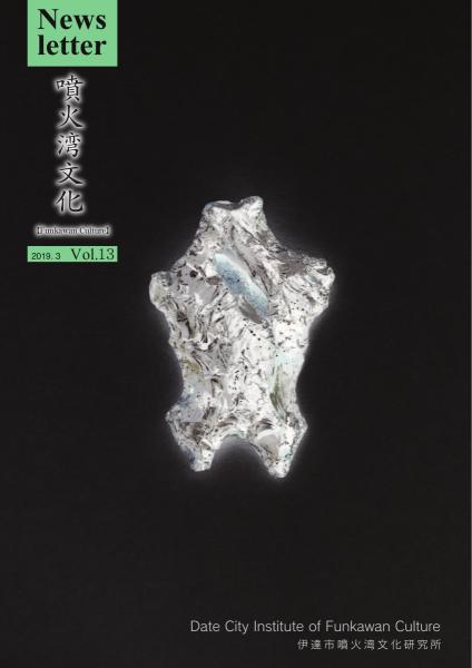伊達市噴火湾文化研究所Newsletter 噴火湾文化 vol.13