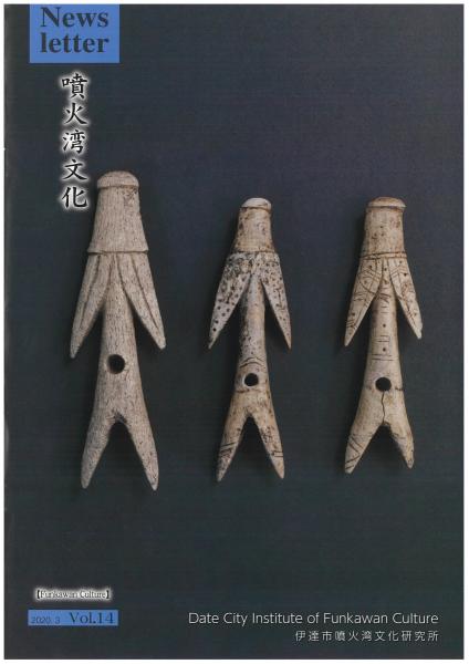 伊達市噴火湾文化研究所Newsletter 噴火湾文化