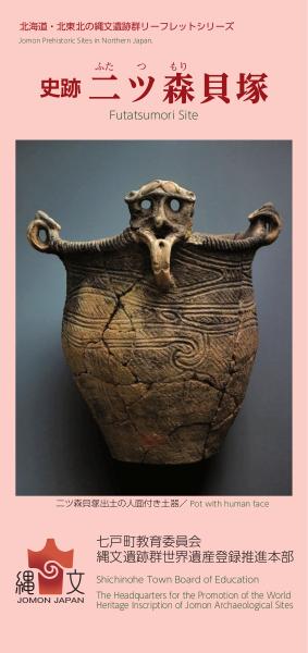 北海道・北東北の縄文遺跡群リーフレットシリーズ 史跡 二ツ森貝塚