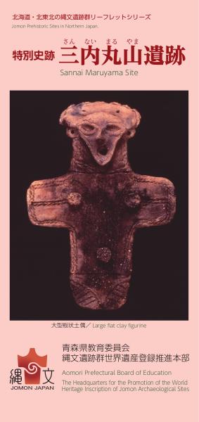 北海道・北東北の縄文遺跡群リーフレットシリーズ 特別史跡 三内丸山遺跡