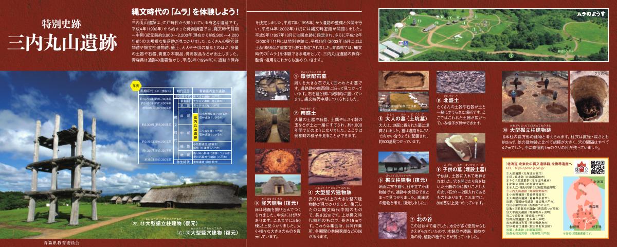 リーフレット「特別史跡 三内丸山遺跡」(日本語)
