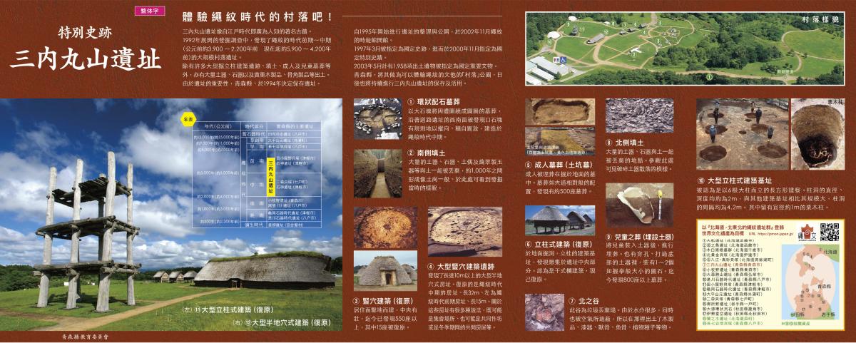 リーフレット「特別史跡 三内丸山遺跡」(中国語・繁体字)