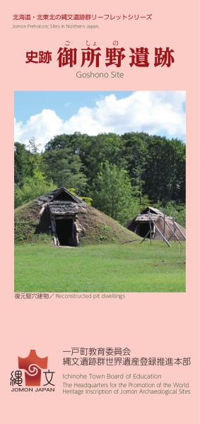 北海道・北東北の縄文遺跡群リーフレットシリーズ 史跡 御所野遺跡
