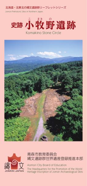 北海道・北東北の縄文遺跡群リーフレットシリーズ 史跡 小牧野遺跡