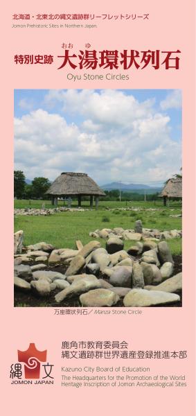 北海道・北東北の縄文遺跡群リーフレットシリーズ 特別史跡 大湯環状列石