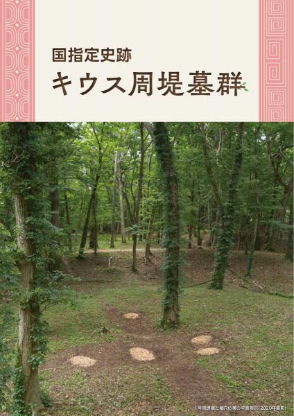 国指定史跡 キウス周堤墓群(令和2年度版)  日本語