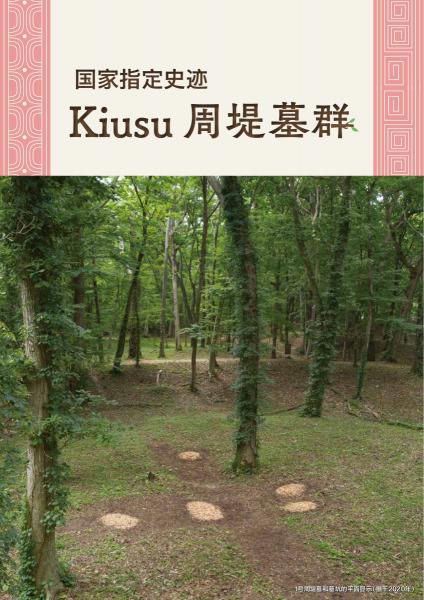国指定史跡 キウス周堤墓群(令和2年度版)  中国語・簡体字