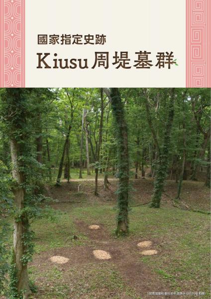 国指定史跡 キウス周堤墓群(令和2年度版)  中国語・繁体字