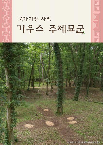 国指定史跡 キウス周堤墓群(令和2年度版)  韓国語