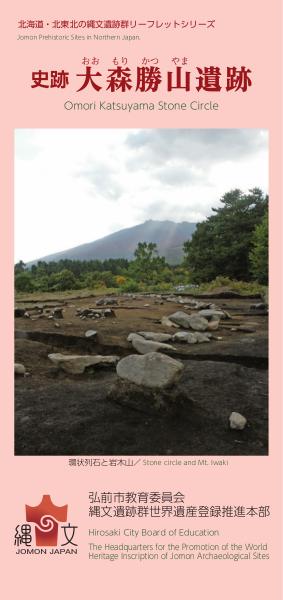 北海道・北東北の縄文遺跡群リーフレットシリーズ 史跡 大森勝山遺跡
