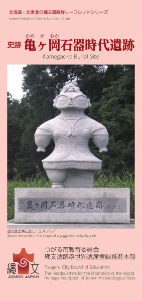 北海道・北東北の縄文遺跡群リーフレットシリーズ 史跡 亀ヶ岡石器時代遺跡