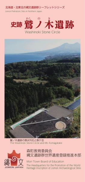 北海道・北東北の縄文遺跡群リーフレットシリーズ 史跡 鷲ノ木遺跡